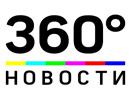 360-degree-novosti-ru