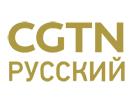 cgtn_cn_russkij
